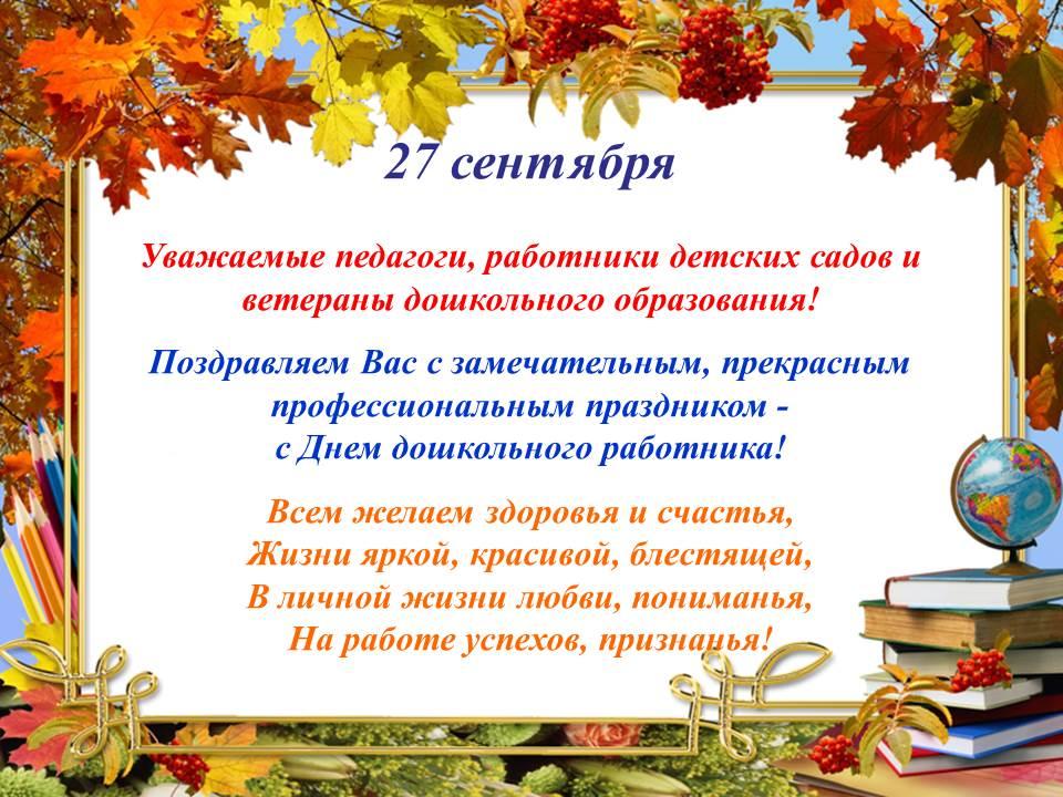 Поздравление на день учителя дошкольников